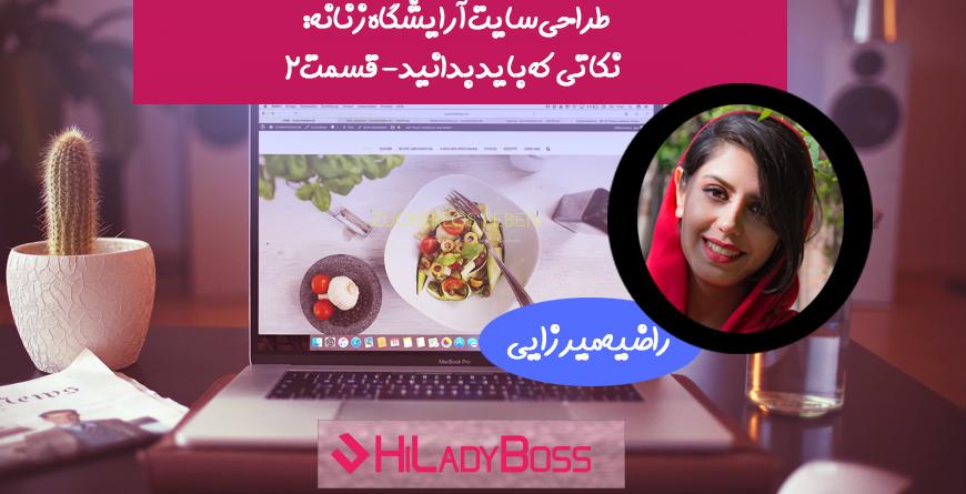 طراحی_سایت_ارایشگاه_رنانه_قسمت